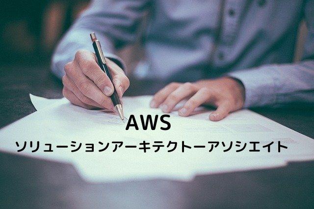 AWS ソリューションアーキテクトーアソシエイト