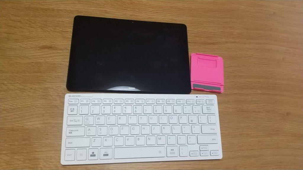 タブレット&ワイヤレスキーボード